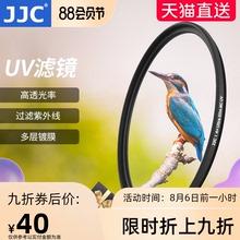 JJC 适用佳能富士索尼UV镜37 40.5 43 46 49 52 55 67 72 77 82mm滤镜单反微单相机镜头保护镜MC UV摄影 配件