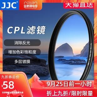 82mm偏光滤镜单反微单相机偏光镜 40.5 JJC 适用佳能索尼富士CPL偏振镜37