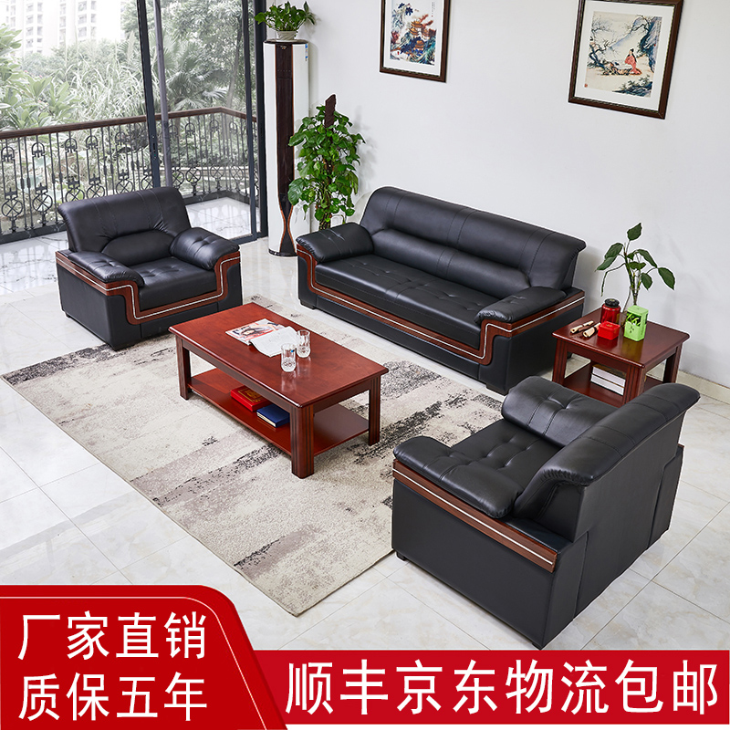 Office sofa tea table combination three person reception leather modern Chinese solid wood business reception office sofa