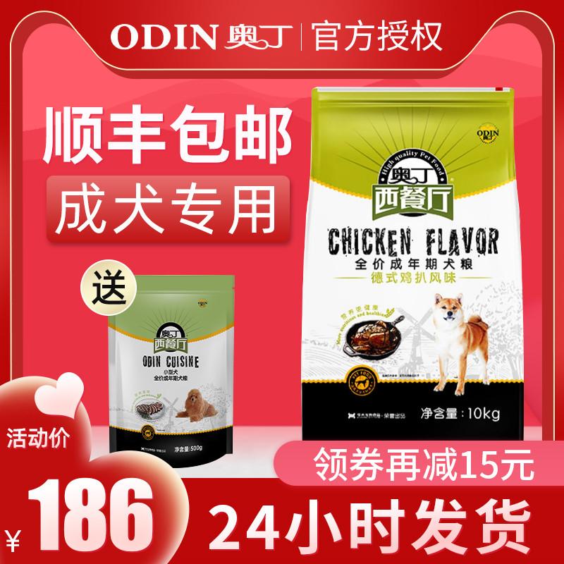 奥丁狗粮20斤西餐厅博美泰迪金毛小型中型大型成犬狗粮10kg通用型优惠券