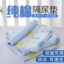 隔尿垫婴儿防水可水洗透气新生儿大号超大号纯棉夏季宝宝隔尿床单