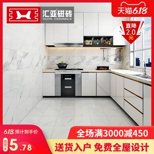 汇亚磁砖 厨房卫生间瓷砖简约现代300x600墙砖浴室阳台地砖地板砖