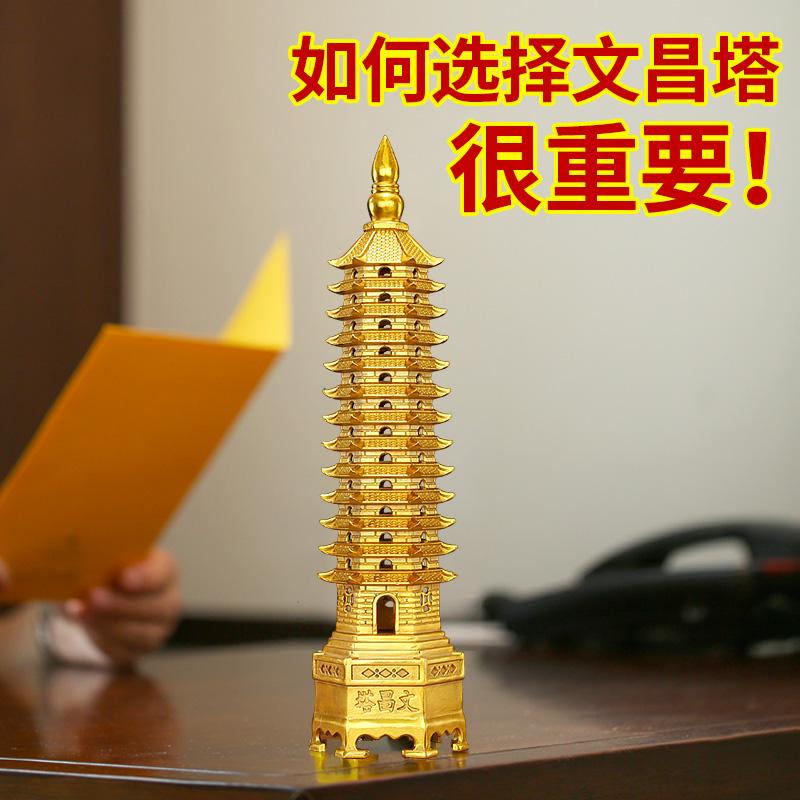 Статуэтки башни Вэньчан Артикул 44221930924