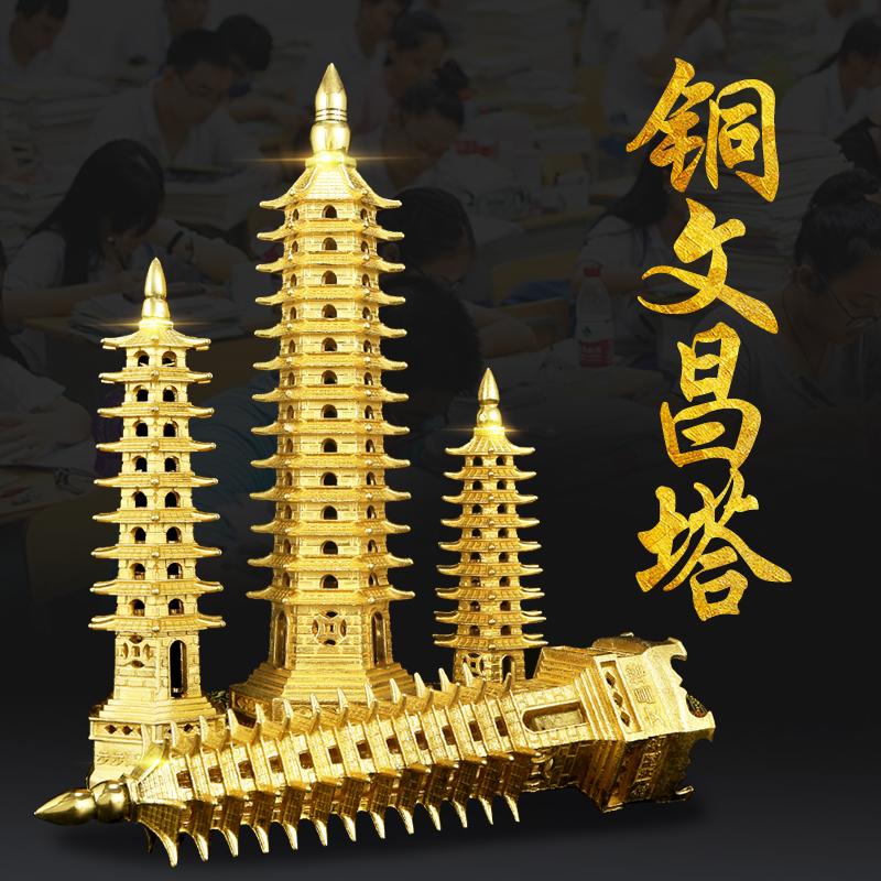 Статуэтки башни Вэньчан Артикул 594554680399