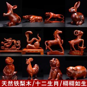 禅意阁十二生肖木质鼠龙狗兔铁梨木