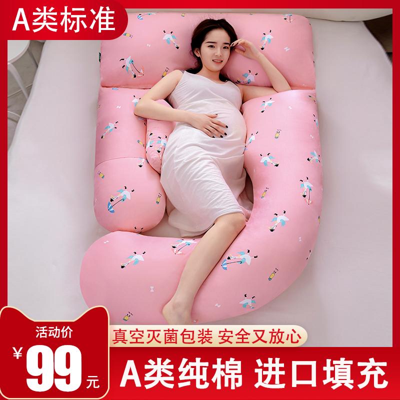 孕妇枕头护腰侧睡枕睡觉侧卧枕孕u型托腹神器夏季抱枕怀孕期用品g