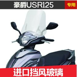 适用豪爵USR125改装摩托车挡风HJ125T-21加高风挡踏板车挡风玻璃