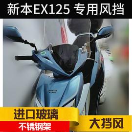 适用新大洲本田EX125挡风玻璃DIO裂行摩托车前挡风玻璃板加高改装