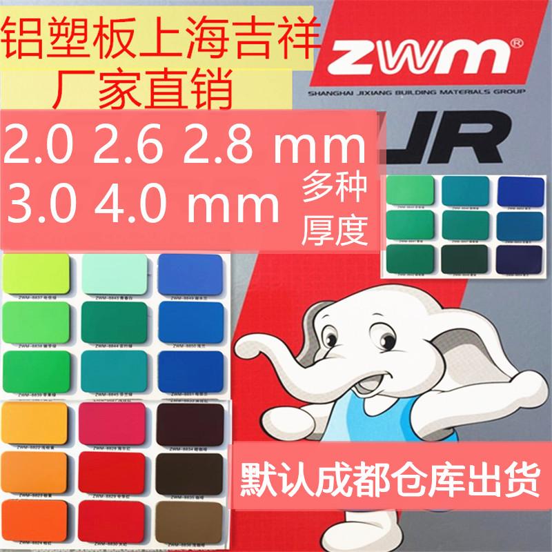 上海吉祥铝塑板423mm个内外墙干挂广告幕墙专用铝塑促销 成都