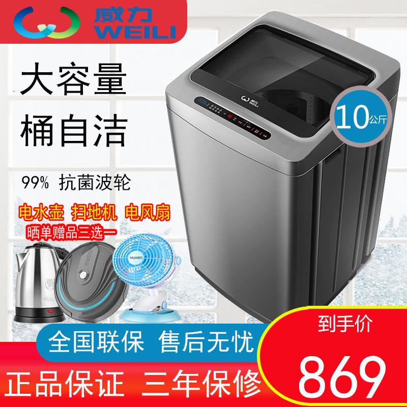 威力公斤家用大容量抗菌波轮洗衣机