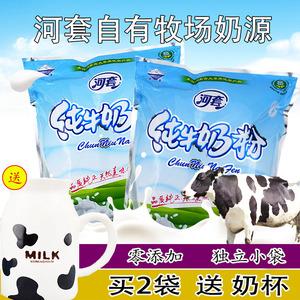 河套纯牛奶粉零添加816g小包装无蔗糖全脂孕妇女士老人学生儿童餐