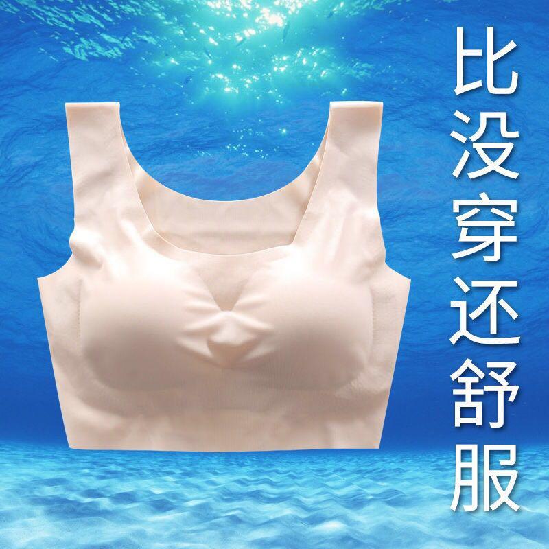 2件装 日本无痕内衣女背心式无钢圈冰丝大码胸罩睡眠美背运动文胸