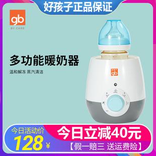 gb好孩子多功能恒温消毒暖奶器加热器温奶器奶瓶保温器蒸汽清洁