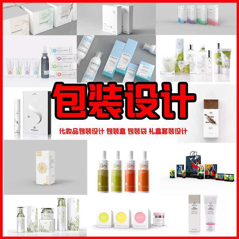 Packaging design food packaging design electronic product packaging bag plane label mobile phone accessories packaging
