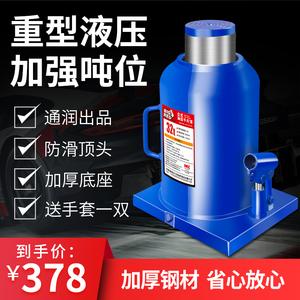 通润汽车用千斤顶 立式液压千斤顶 车载起重工具 额定载重 32T