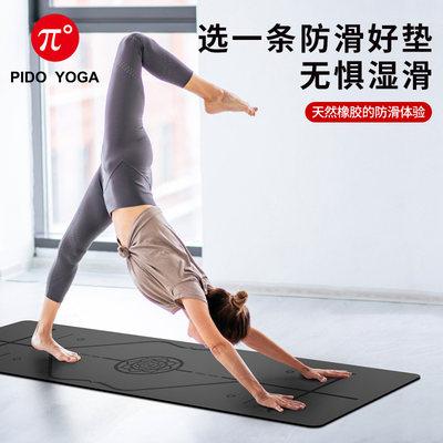 派度天然橡胶瑜伽垫女加宽加厚加长初学者男专业防滑健身瑜珈垫
