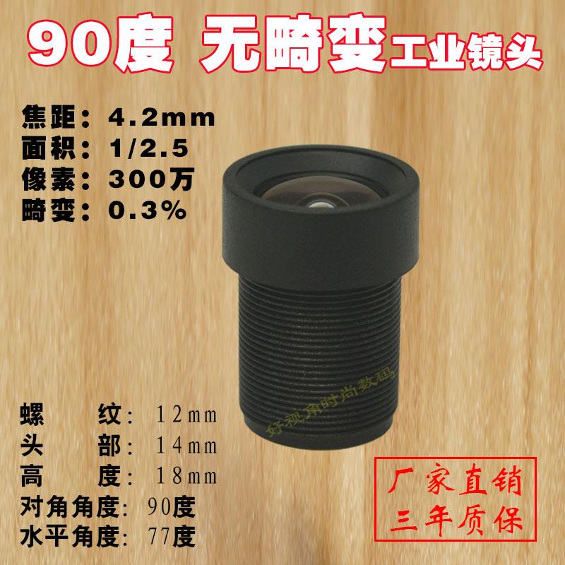 高清纯红外850窄带工业相机无畸变不变形4.2mm监控螺纹M12小镜头