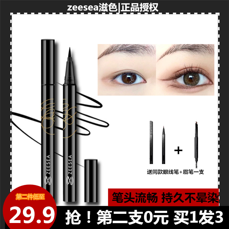 ZEESEA color eyeliner is not dyed, waterproof and sweat resistant. It is not easy to decolorization.