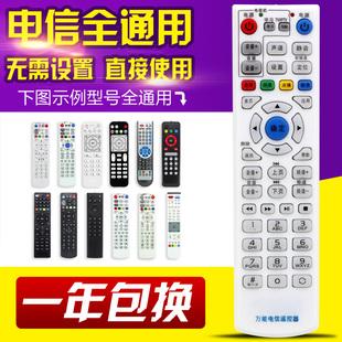 万能中国电信网络电视顶盒遥控器通用所有华为悦盒中兴IPTV创维等