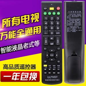 万能电视机遥控器通用全部创维海信海尔LG康佳TCL乐视启客等液晶