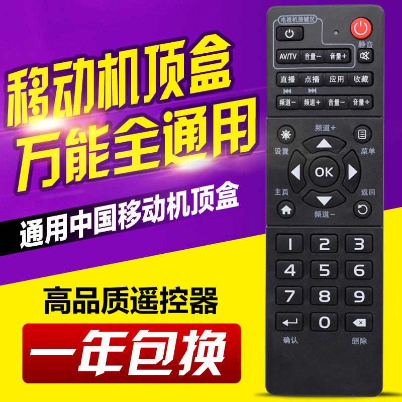 万能中国移动网络电视机顶盒遥控器通用咪咕易视浪潮魔金皇冠