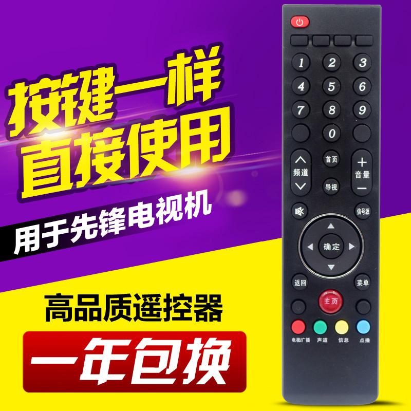 【金皇冠】先锋4K液晶电视遥控器 LED-40U600 LED-50U600D LED-58U600D