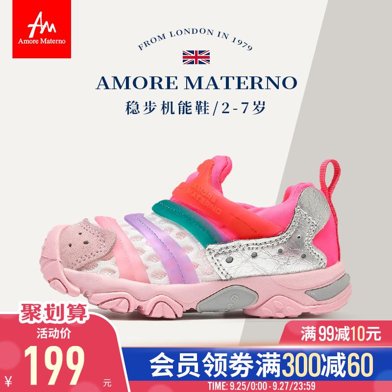 爱慕玛蒂诺三层网布秋季款毛毛虫童鞋男童一脚蹬机能鞋女童运动鞋