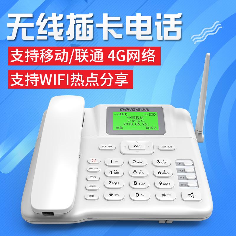 Zhongnuo c265 wireless card recording telephone home all China Netcom Mobile Unicom fixed line telephone