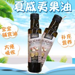 澳洲直邮Pressed Purity Macadamia夏威夷果油婴幼儿宝宝辅食油