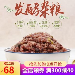 五谷杂粮饭15种谷物 孕妇 低糖粗粮饭 益生菌发酵杂粮粥2.5kg