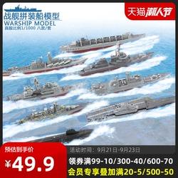 冠达军事战舰模型玩具八艘  中美俄英军拼装船模辽宁号航母军舰