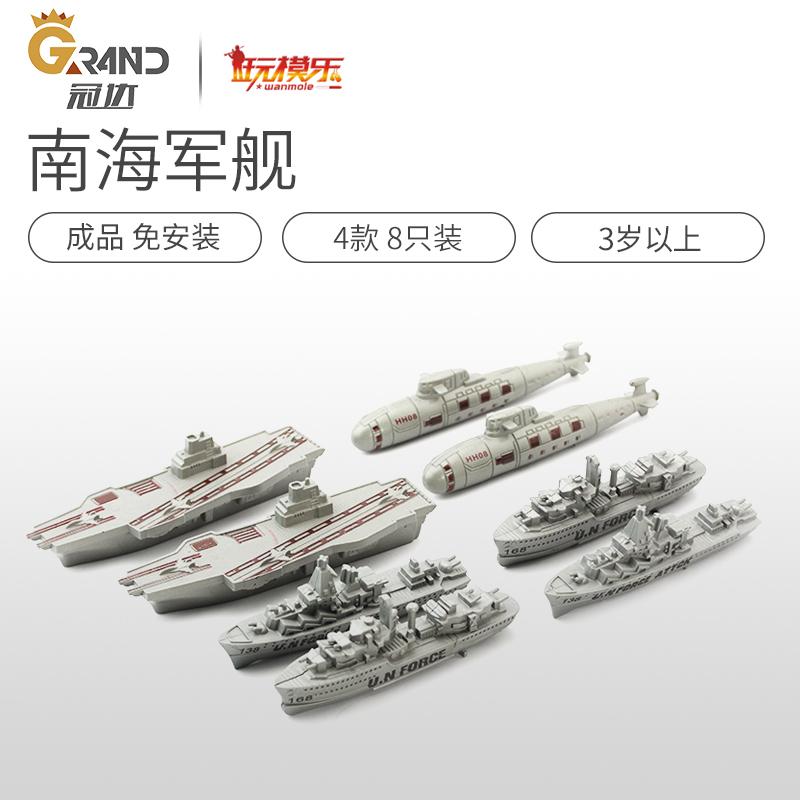 Играть плесень музыка ребенок игрушка армия военный корабль модель установите 8 кораблей / крышка долго 11cm авианосец привод погоня военный корабль скрытая ремесло модель