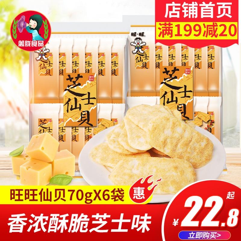 旺旺芝士仙贝70g*3袋雪饼米饼休闲零食膨化食芝士味饼干儿童零食图片