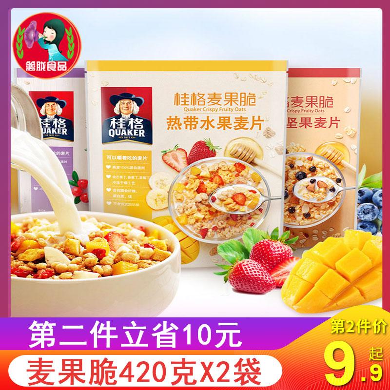 (用15.8元券)桂格即食水果麦果脆420g*2袋麦片
