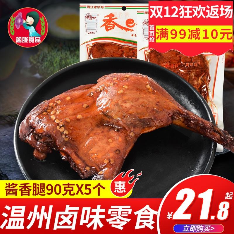 温州香巴佬鸭腿酱香腿90g*5袋酱辣腿卤味熟食小吃乡巴佬的零食品