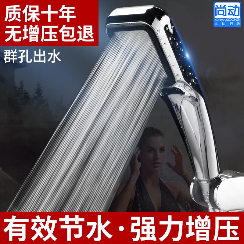 尚动淋浴头花洒喷头增压手持热水器淋雨套装浴室莲蓬头淋浴花晒