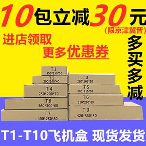领5元券购买批发t1/t2/t3/t4/t5/t6/t7/t8/t9飞机盒淘宝快递纸箱包装箱包装盒