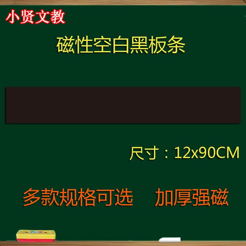空白磁性黑板贴 数学标题板书小黑板条磁力软黑板可移除教具12*90
