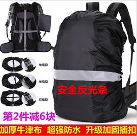 户外背包学生书包拉杆包防水套防雨防尘罩带反光牛津布加厚防雨罩图片