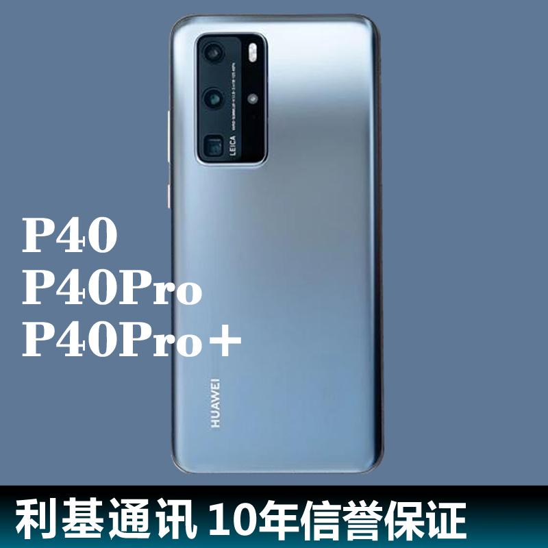 huawei /华为p40 pro lite国际版