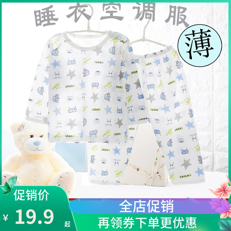 Childrens bamboo fiber air conditioning clothing baby thin thin thin home clothes set baby underwear childrens long sleeve pants summer
