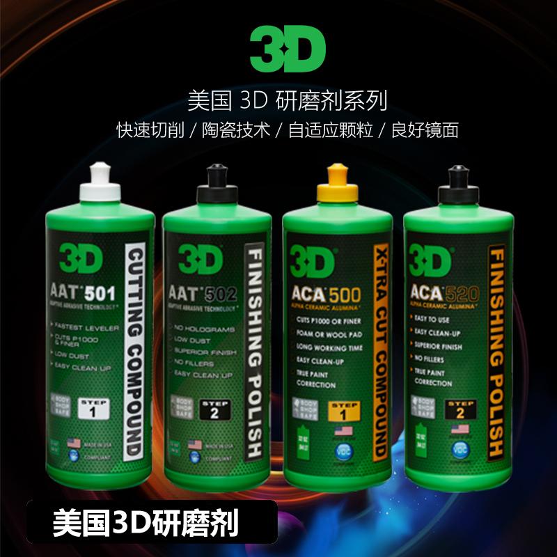 米国の3 D研磨ワックス研磨剤還元剤三合一漆面研磨車美容3 D