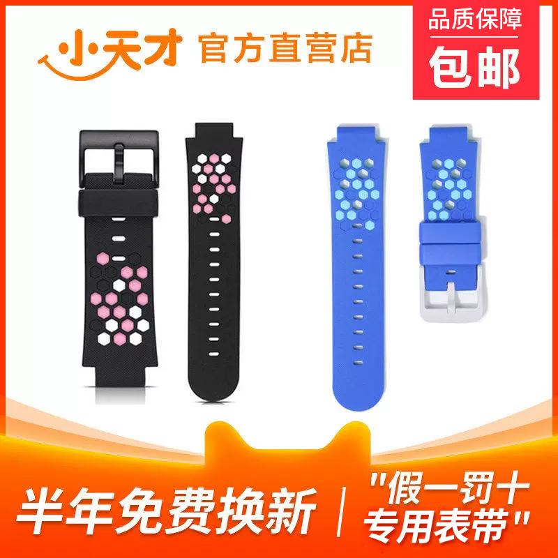 小天才电话手表原装表带Y01Y02Y03Z2Z5配件第二第三第4代