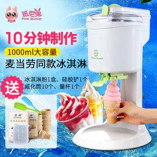 班尼兔冰淇淋机家用小型迷你全自动甜筒机雪糕机自制冰激凌机器