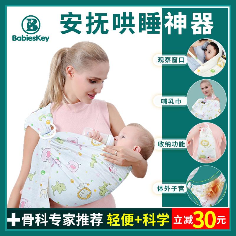 贝思奇婴儿背宝宝神器育儿背巾西尔斯有环哄睡哺乳前抱式袋新生儿