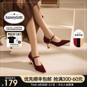honeyGIRL女鞋高跟鞋女2021年春季新款浅口尖头单鞋宴会鞋百搭款