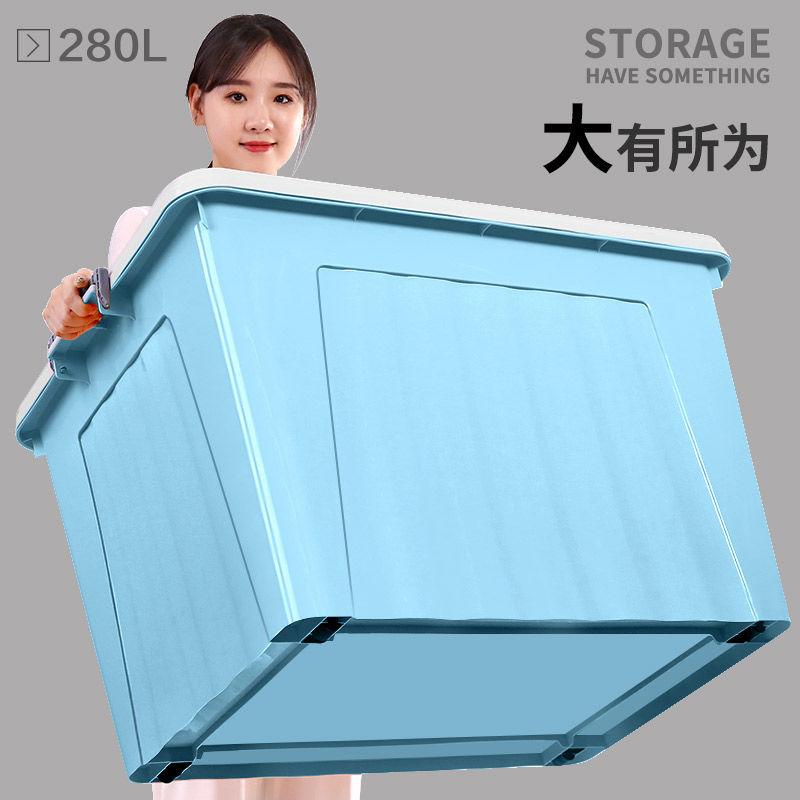 10-17新券【60L-280L】收纳箱特大号加厚塑料储物箱整理衣服被子收纳盒车载