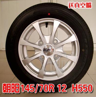 电动汽车轮胎朝阳轮胎145/70r12真空胎雷丁奥拓 轿车电动四轮车