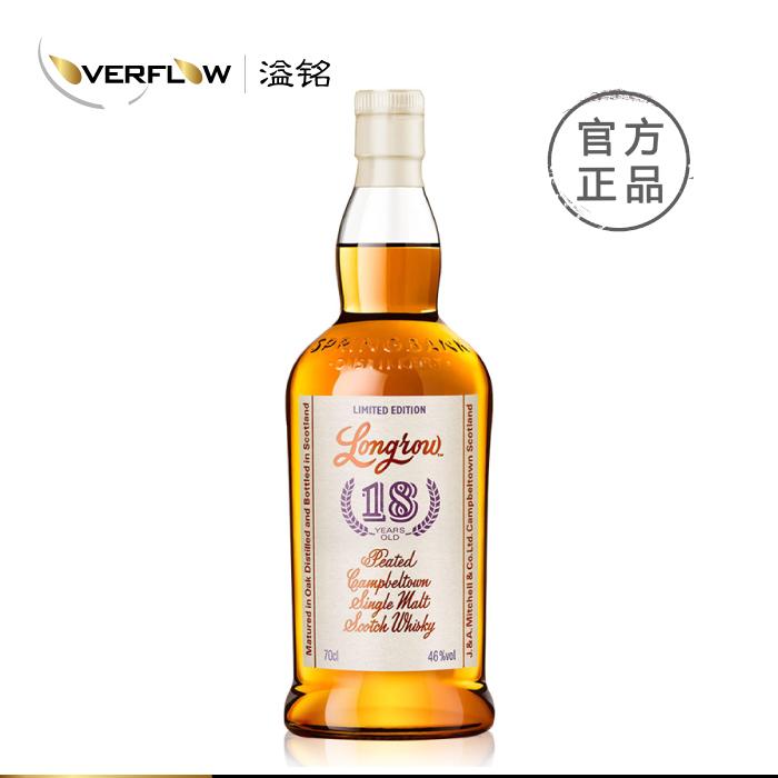 Longrow 朗格罗18年 单一麦芽威士忌 新标 洋酒进口现货