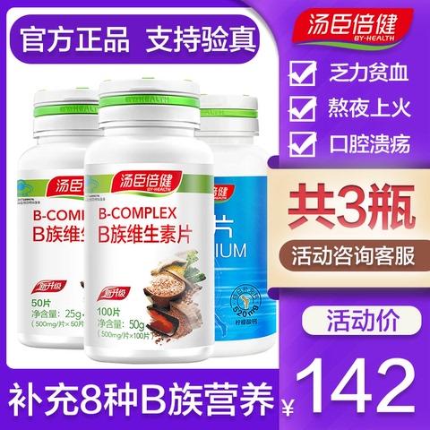 汤臣倍健B族维生素片多种维生素成人男女叶酸维生素b2b6b12片